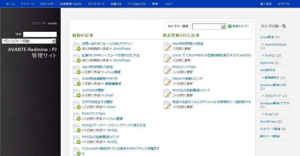 Redmineナレッジデータベース画面